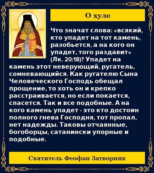 Феофан Затворник, мысль православного святого «О хуле»